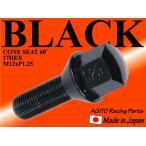 日本製 ラグボルト ブラック 17HEX M12xP1.25 首下25mm 60°テーパー座 1本