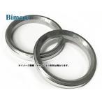 BIMECC ハブリング 外径75m-内径54mm用 2個 品番750-541