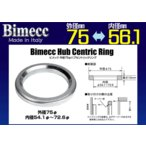 BIMECC ハブリング 外径75m-内径56mm用 2個 品番750-561