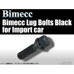 bimecc/ビメック ブラックボルト 60°テーパー座 首下33mm 17HEX M14xP1.25 1本
