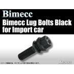bimecc/ビメック ポルシェ用 ラグボルト ブラック 14R球面座 首下30mm 19HEX M14xP1.5 1本 - 776 円