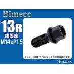 bimecc/ビメック ブラックボルト 13R球面座 首下27mm 17HEX M14xP1.5 1本