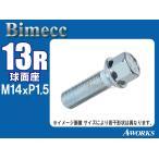 bimecc/ビメック ラグボルト メッキ 13R球面座 首下32mm 17HEX M14xP1.5 1本