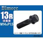 bimecc/ビメック ブラックボルト 13R球面座 首下37mm 17HEX M14xP1.5 1本