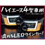 クリアワールド【ハイエース200系4型ハロゲン車用】 コの字型LEDチューブ&流れるLEDウインカー付き プロジェクターヘッドライト CHT17