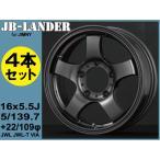 ジムニー専用★JB-LANDER 16x5.5J 5H/PCD139.7 +22 ガンメタ 1台分4本