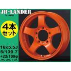 ジムニー専用★JB-LANDER 16x5.5J 5H/PCD139.7 +22 オレンジ(AGITO Racing限定カラー) 1台分4本