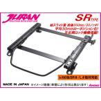 JURAN(ジュラン) シートレール SRタイプ/トヨタ スターレット EP82 FF車 右席用/代引きOK!