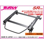 JURAN(ジュラン) シートレール SRタイプ/トヨタ マーク2 JZX110 FR車 右席用/代引きOK!