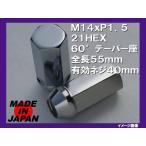 協永産業 ロングナット 全長55mm 21HEX M14XP1.5 メッキ 1台分20個/KYOEI-100-55