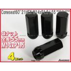 日本製 ロングナット 全長55mm 21HEX M14XP1.5 ブラック 4個単位/100B-55