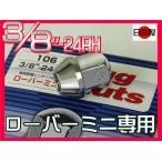 協永産業 ローバーミニ用 ラグナット 3/8-24RH メッキ 1個単位 品番106