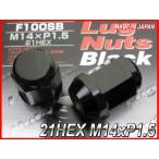 協永産業 ラグナット 21HEX M14XP1.5 ブラック 1個単位/KYOEI-F100SB