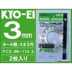 協永産業 KYO-EI 汎用ホイールスペーサー 3mm 4H&5H/PCD100-114.3 2枚組
