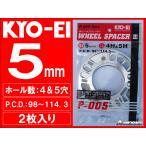協永産業 KYO-EI 汎用ホイールスペーサー 5mm 4H&5H/PCD100-114.3 2枚組