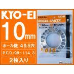 協永産業 KYO-EI 汎用ホイールスペーサー 10mm 4H&5H/PCD98-PCD100-PCD114.3 2枚組