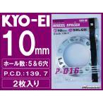 協永産業 KYO-EI 汎用ホイールスペーサー 10mm 5H&6H/PCD139.7 2枚組