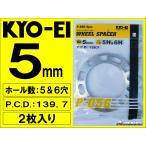 協永産業 KYO-EI 汎用ホイールスペーサー 5mm 5H&6H/PCD139.7 2枚組