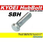 協永産業 KYO-EI ロングハブボルト ホンダ用 SBH 10mmロング