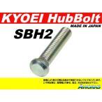 協永産業 KYO-EI ロングハブボルト ホンダ用 M12xP1.5 SBH2 20mmロング