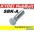 協永産業 KYO-EI ロングハブボルト スズキ用 SBK-A 10mmロング
