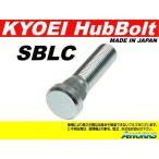 協永産業 KYO−EI ロングハブボルト レクサス LS用 M14xP1.5 SBLC 10mmロング - 540 円