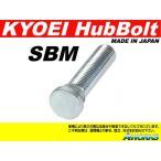 協永産業 KYO-EI ロングハブボルト 三菱用 SBM 10mmロング