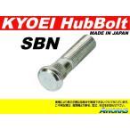協永産業 KYO-EI ロングハブボルト 日産用 SBN 10mmロング