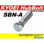 協永産業 KYO-EI ロングハブボルト 日産用 SBN-A 10mmロング