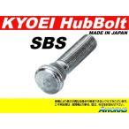 協永産業 KYO-EI ロングハブボルト スバル用 M12xP1.25 SBS 10mmロング