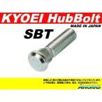協永産業 KYO-EI ロングハブボルト トヨタ用 M12xP1.5 SBT 10mmロング