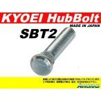 協永産業 KYO-EI ロングハブボルト トヨタ用 M12xP1.5 SBT2 20mmロング