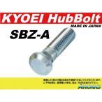 協永産業 KYO−EI ロングハブボルト マツダ用 M12xP1.5 SBZ-A 10mmロング