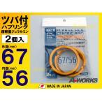 協永産業 KYO-EI ツバ付ハブリング2個入 外径67mm内径56mm ホンダ4/100 U6756