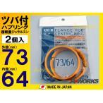 協永産業 KYO-EI ツバ付ハブリング2個入 外径73mm内径64mm ホンダ 5/114.3 U7364