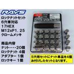 レイズ 17HEXロックナットセット 6H M12XP1.25 メッキ/日産