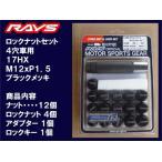 レイズ 17HEXロックナットセット 4H M12XP1.5 ブラック/ダイハツ