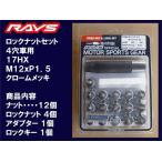 レイズ 17HEXロックナットセット 4H M12XP1.5 メッキ/マツダ