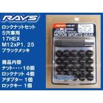 レイズ 17HEXロックナットセット 5H M12XP1.25 ブラック/スバル