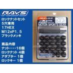 レイズ 17HEXロックナットセット 5H M12XP1.5 ブラック/マツダ