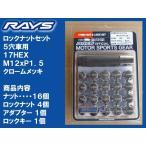 レイズ 17HEXロックナットセット 5H M12XP1.5 メッキ/トヨタ