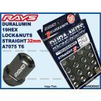 レイズ ジュラルミンロックナットセット  L32 ストレートタイプ  5H M12XP1.25 ガンメタ/スバル