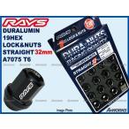 レイズ ジュラルミンロックナットセット  L32 ストレートタイプ  5H M12XP1.5 ブラック/マツダ