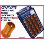 レイズ ジュラルミンロックナットセット  L42 ストレートタイプ  5H M12XP1.25 オレンジ/スズキ
