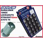 レイズ ジュラルミンロックナットセット  L42 ストレートタイプ  5H M12XP1.5 ガンメタ/レクサス