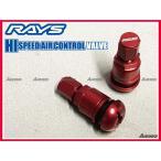 RAYS ハイスピードエアーコントロールバルブ 2個入 レッド