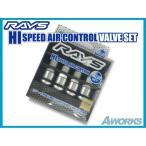 RAYS ハイスピードエアーコントロールバルブ 4個入 シルバー