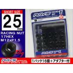 RAYSレーシングナット L25 ショートタイプ 17HEX M12xP1.5 クロモリ製 16本入