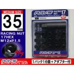 RAYSレーシングナット L35 ミディアムタイプ 17HEX M12xP1.5 クロモリ製 16本入
