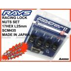 RAYSレーシングロックナット L25 ショートタイプ 17HEX M12xP1.225 クロモリ製